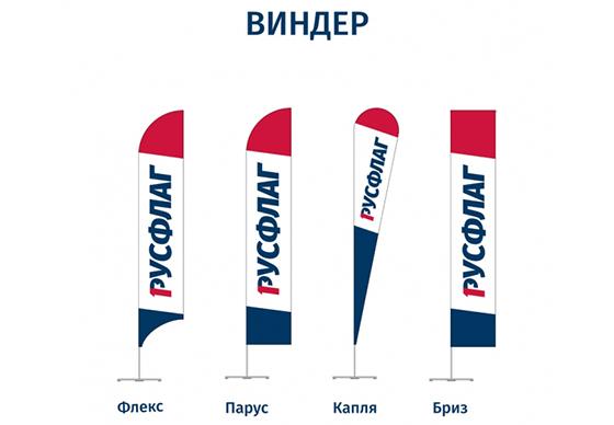 флаги для виндеров