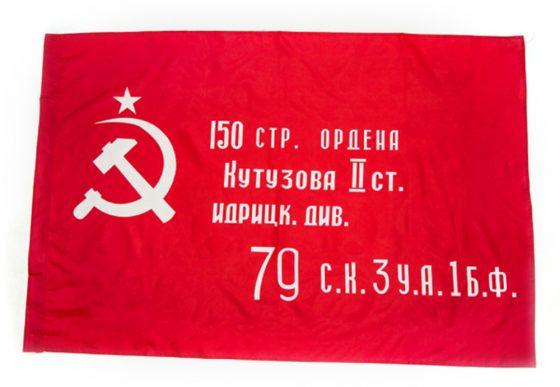 знамя 9 мая